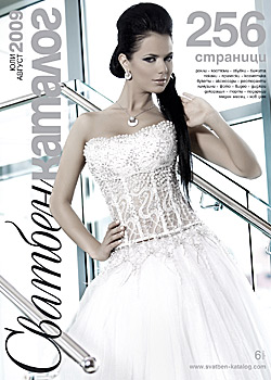 Сватбен каталог 21