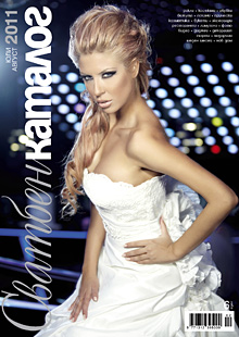 Andrea on the cover of the July edition of the  magazine Svatben katalog